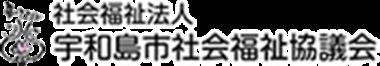 宇和島市社会福祉協議会