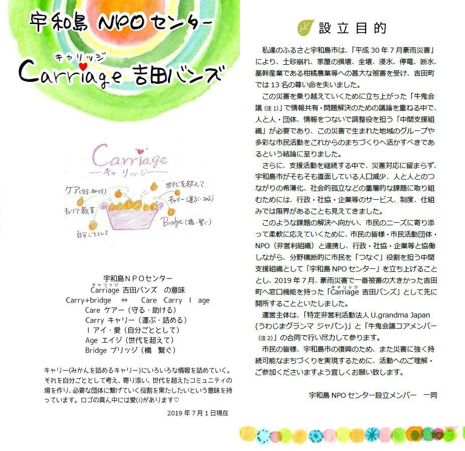 宇和島NPOセンターCarriage吉田バンズがOPEN!!