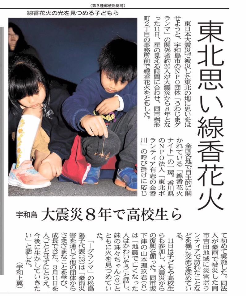愛媛新聞に掲載!