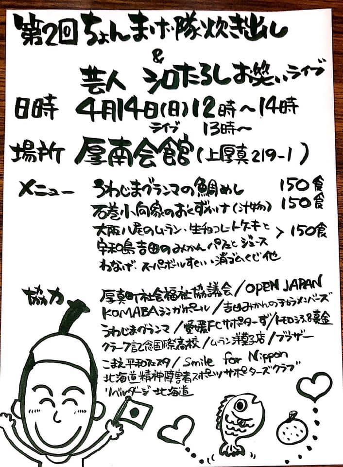 北海道支援★