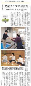 愛媛新聞に掲載されました!!
