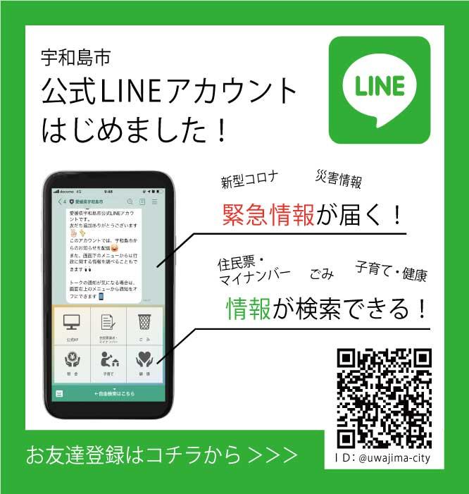 宇和島市、公式LINEはじめました!