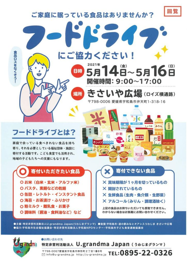 宇和島市のホームページにも紹介していただきました!