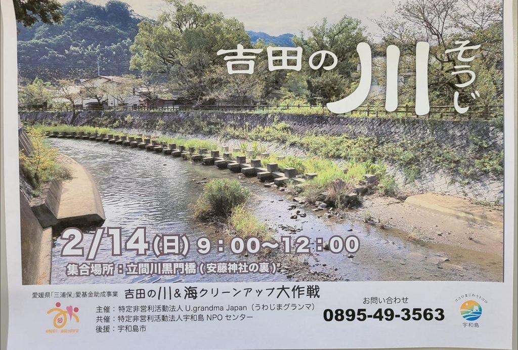 吉田の川そうじ