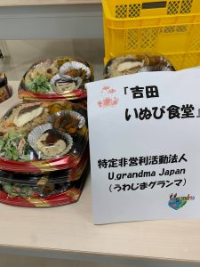 吉田いぬび食堂